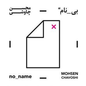 دانلود آلبوم بی نام اثر تازه ای از محسن چاوشی