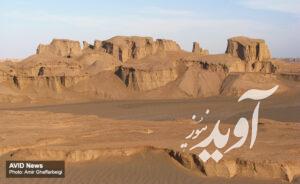کویر پهناور استان کرمان امن است