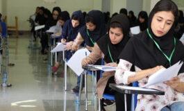 کسب 474 رتبه زیر 1000 توسط دانش آموزان کرمانی در کنکور سراسری سال 99