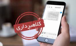 شهروندان به هوش باشند؛ ارسال گسترده پیامک های کلاهبرداری