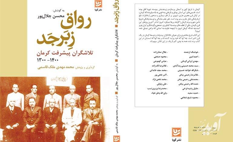 رواق زبرجد؛ روایتی از تلاشگران پیشرفت و آبادانی کرمان