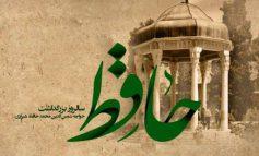 فراخوان بزرگداشت روز حافظ