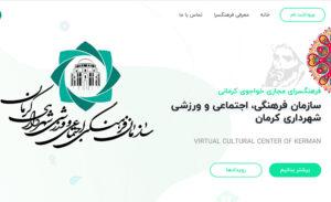 «فرهنگسرای مجازی خواجوی کرمانی» شهرداری کرمان رونمایی شد