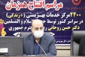افتتاح ۱۲۷ مرکز مثبت زندگی در استان کرمان