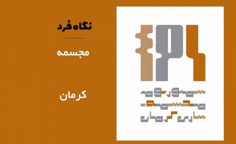 چهارمین سمپوزیوم کشوری مجسمه کرمان آغاز به کار کرد